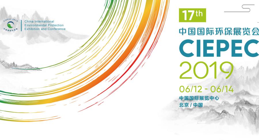 第十七届中国博顺信誉棋牌展览会(CIEPEC2019)