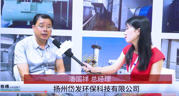 专访扬州岱发环保总经理潘国祥