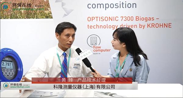 專訪科隆公司產品技術經理黃臻