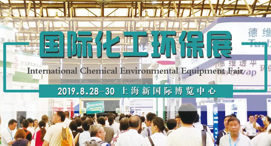CEEF 2019第21屆上海國際化工環保技術及設備展