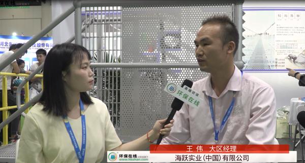 专访海跃实业(中国)大区经理王伟