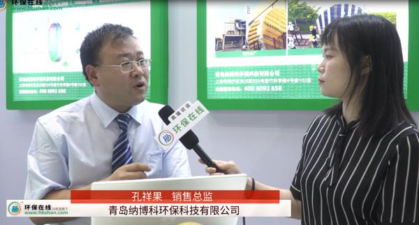 專訪青島納博科銷售總監孔詳果