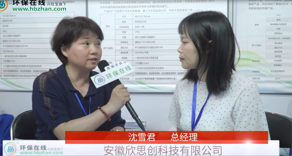 專訪安徽欣思創總經理沈雪君
