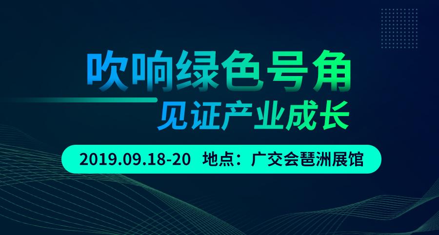 2019第五届中国环博会广州展