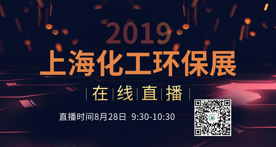 CEEF 2019第21届上海国际化工万博网页版手机登录技术及设备展