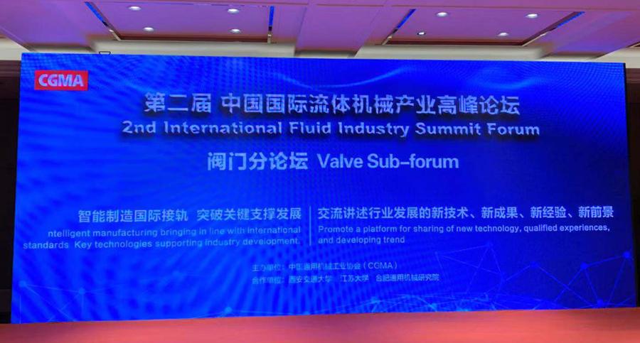 第二届中国国际流体机械产业高峰论坛阀门分论坛(上)