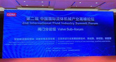 第二屆中國流體機械產業高峰論壇閥門分論壇(上)