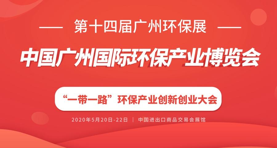 第十四届中国广州国际环保产业博览会