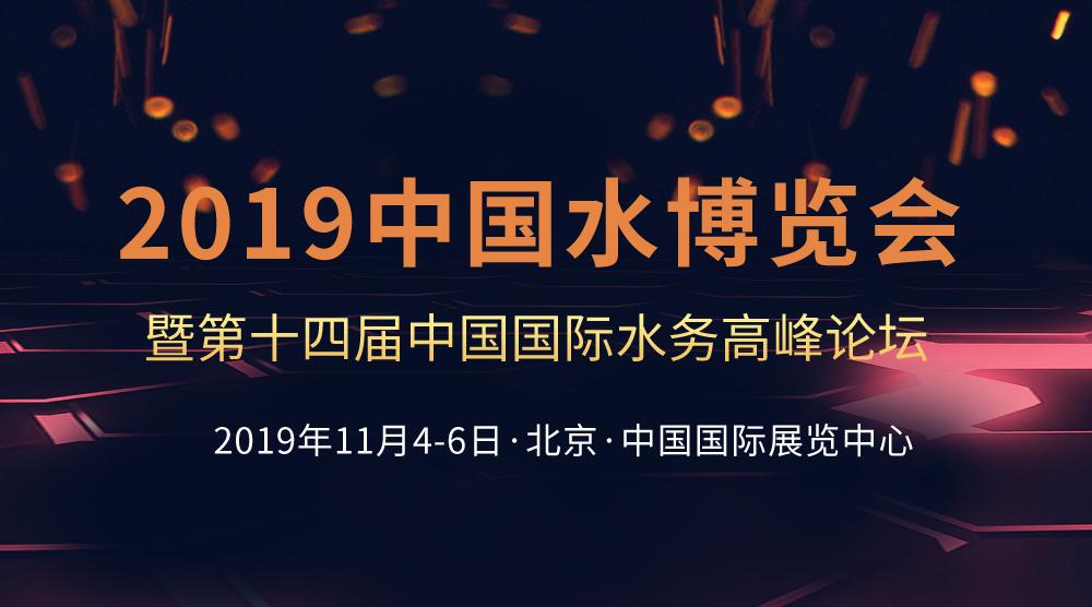 2019中國水博覽會