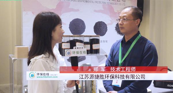 高质量 低价格 江苏源捷胜携两款主打产品精彩亮相江苏环保产业对接会