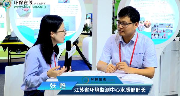 江苏省环境监测中心亮相2019年国际环境新技术大会