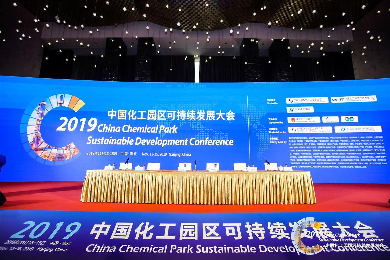 2019中國化工園區可持續發展大會