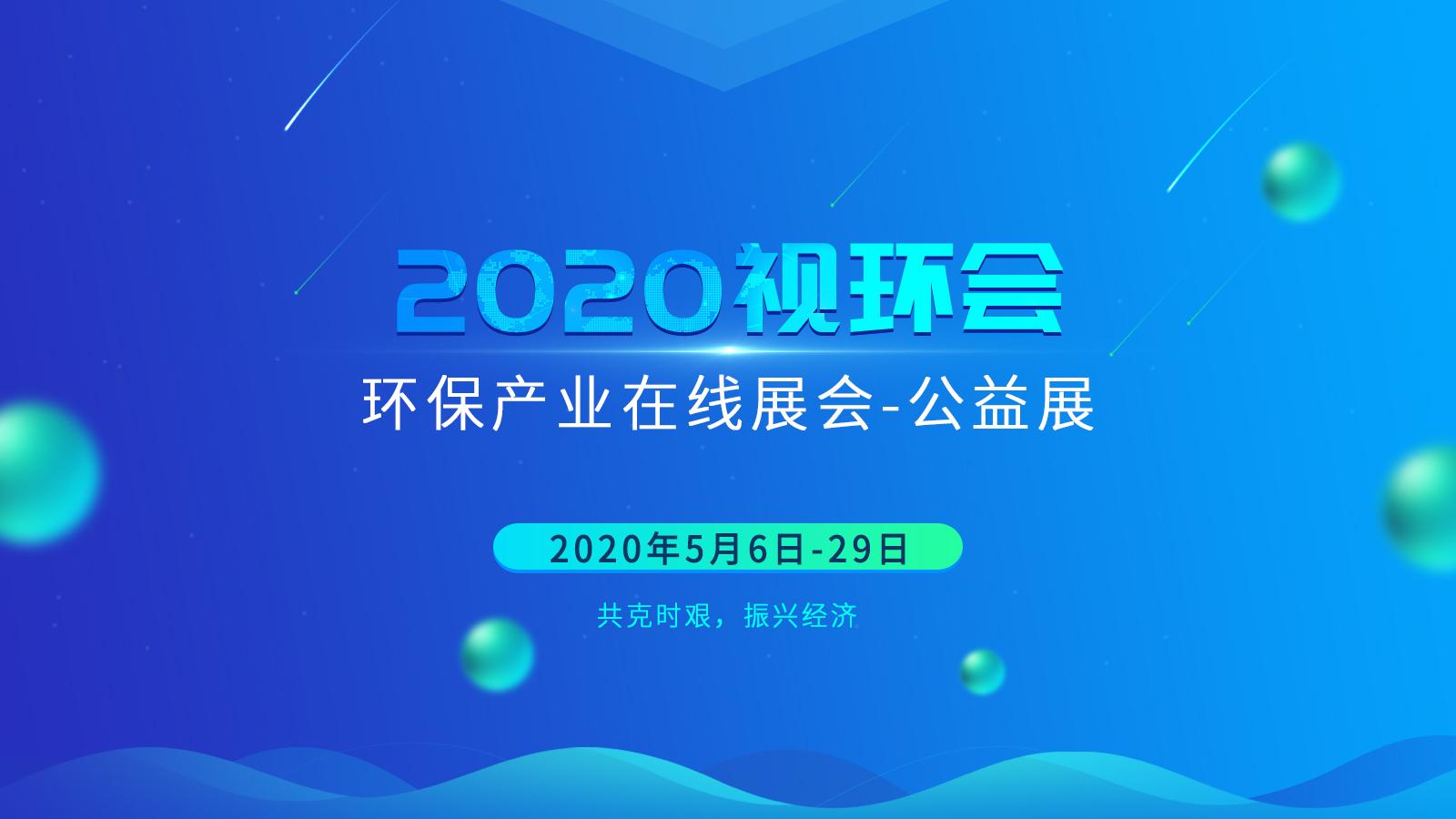 2020视环会·环保产业在线展览会-公益展开幕式