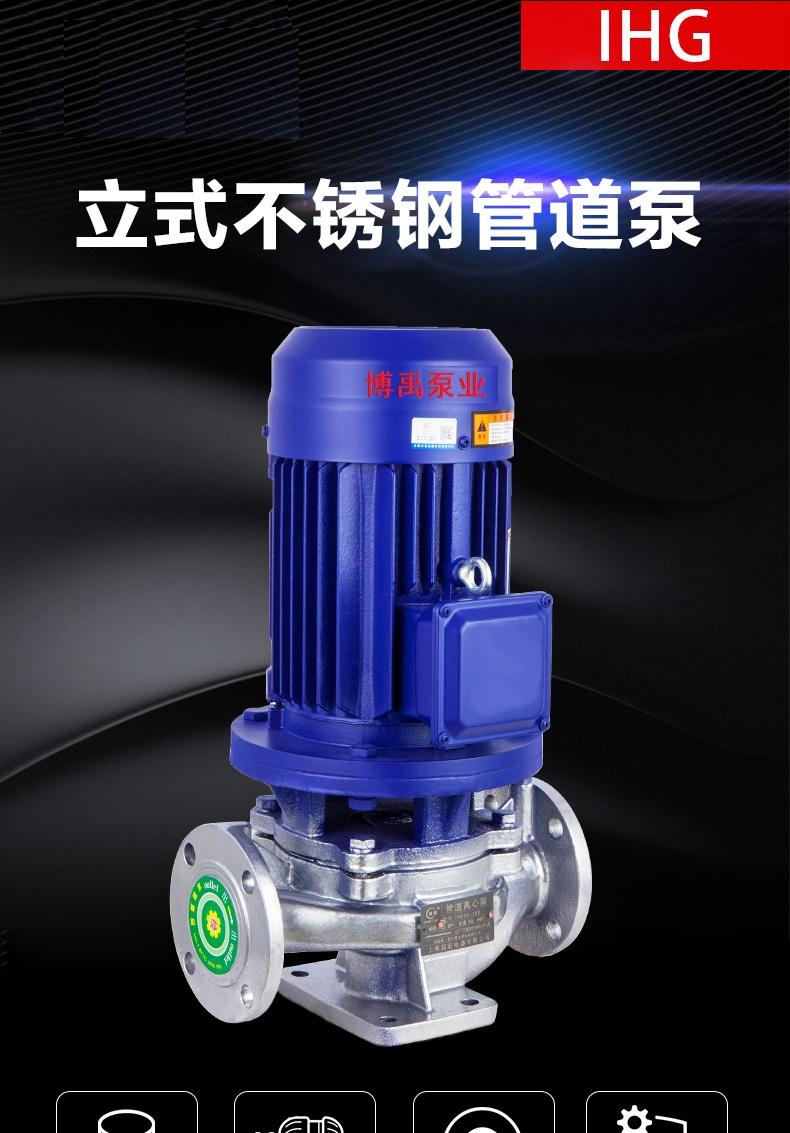 IHG化工泵
