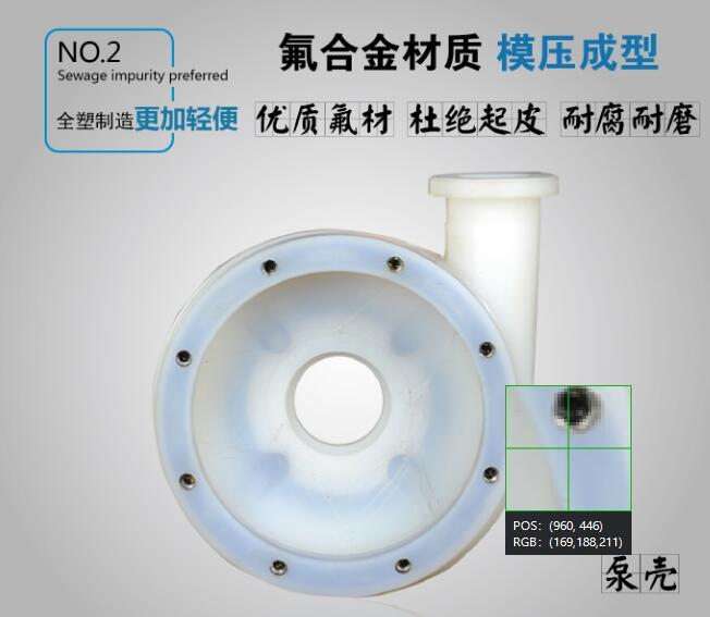 氟塑料離心泵泵殼