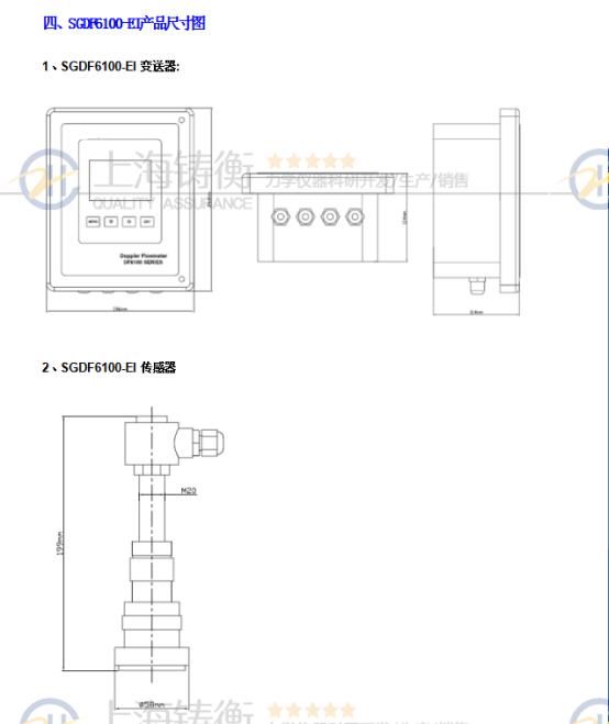 插入式管道污水流量计