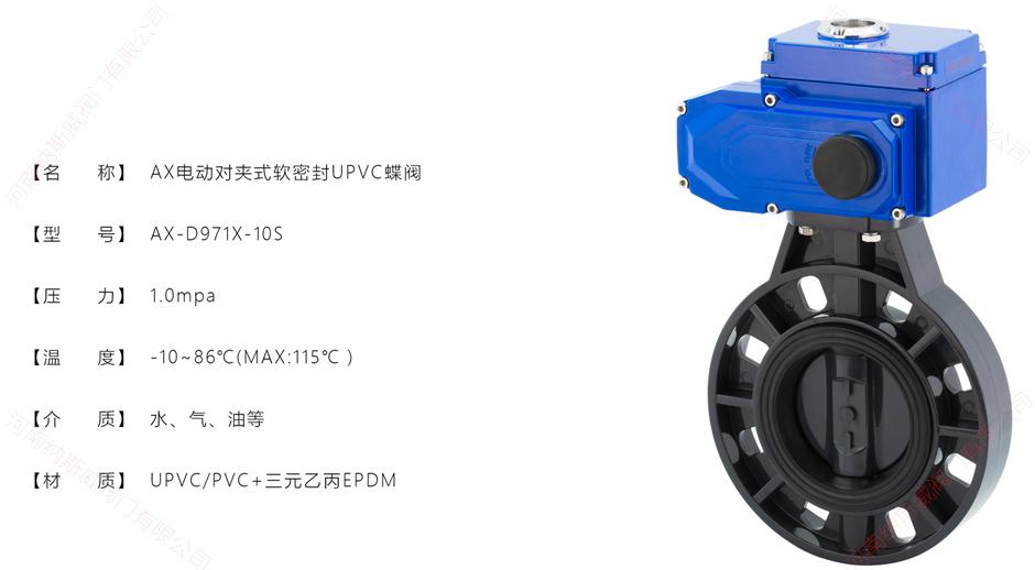 电动UPVC塑料蝶阀产品说明图N.jpg