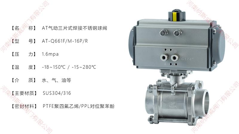 气动三片式焊接球阀产品说明N.jpg