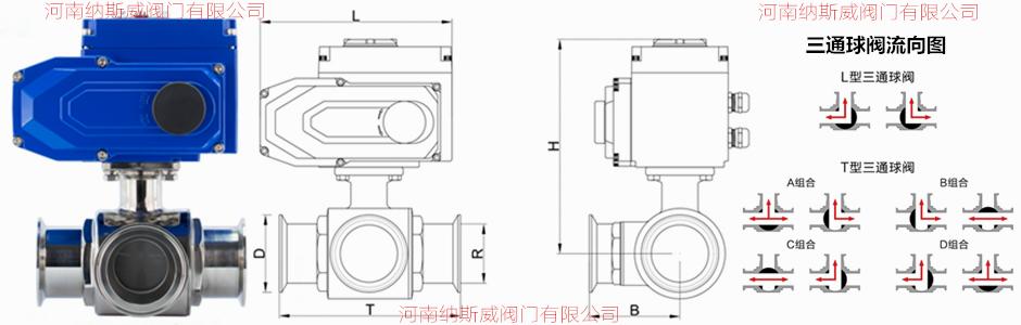 卫生级电动三通球阀结构图N2.jpg