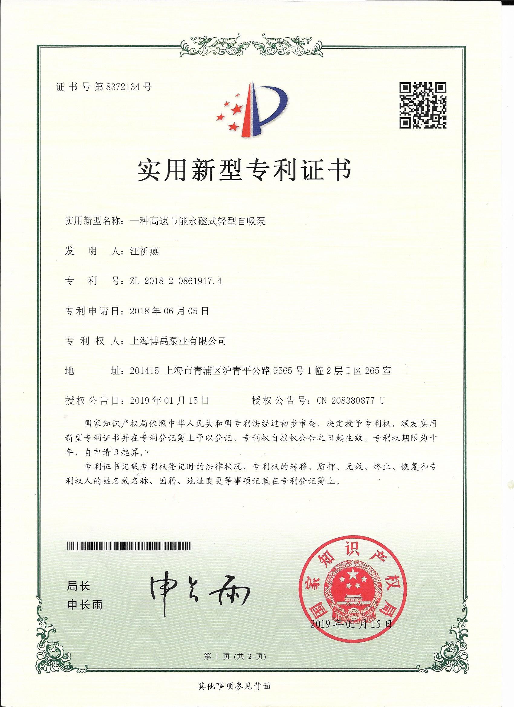 永磁自吸泵专利证书