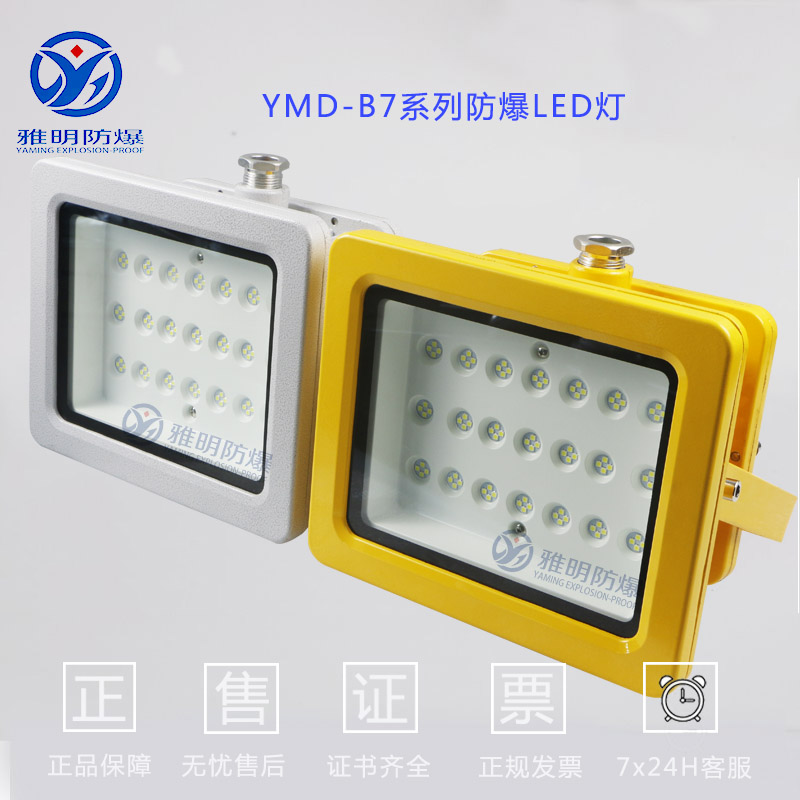 60wLED防爆泛光灯选型-质高价低
