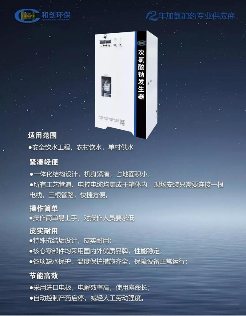 西藏农村饮水消毒设备