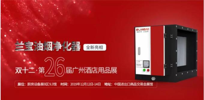 油煙淨化器|上海蘭寶betway必威體育app官網品牌雙十二亮相第26屆廣州酒店用品展