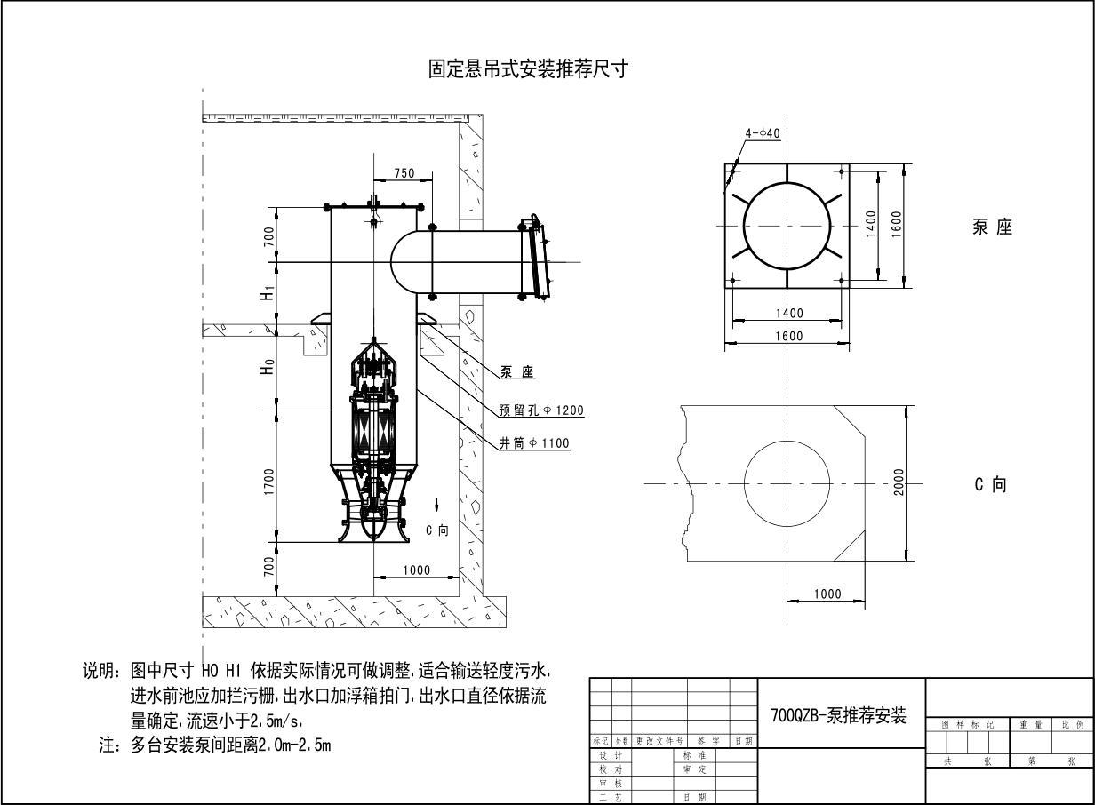 潜水轴流泵固定悬吊式安装示意图