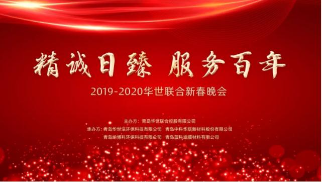 精诚日臻 服务百年 ——2019-2020华世联合新春晚会圆满举办