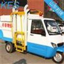 电动三轮垃圾清运车 全自动吊桶挂桶式